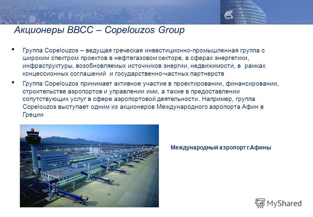 Акционеры ВВСС – Copelouzos Group Группа Copelouzos – ведущая греческая инвестиционно-промышленная группа с широким спектром проектов в нефтегазовом секторе, в сферах энергетики, инфраструктуры, возобновляемых источников энергии, недвижимости, в рамк