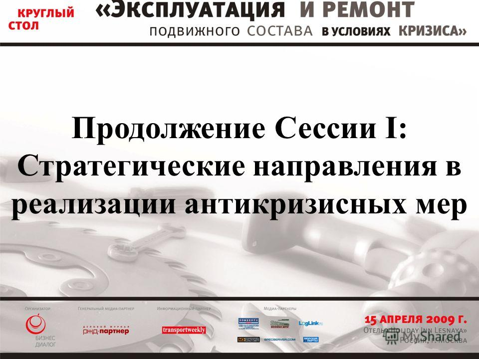 Продолжение Сессии I: Стратегические направления в реализации антикризисных мер