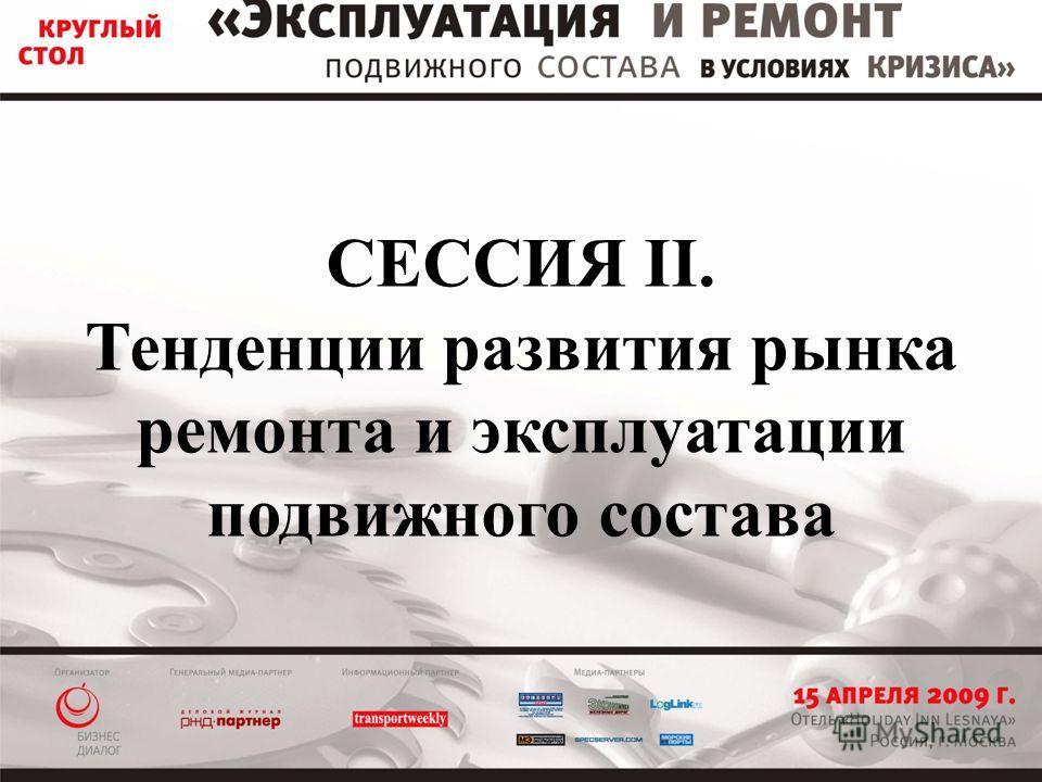 СЕССИЯ II. Тенденции развития рынка ремонта и эксплуатации подвижного состава