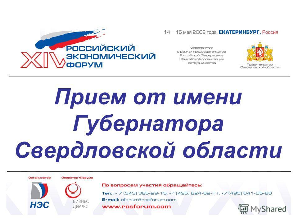 Прием от имени Губернатора Свердловской области