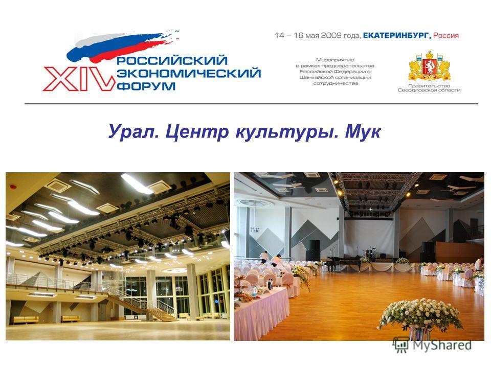Урал. Центр культуры. Мук