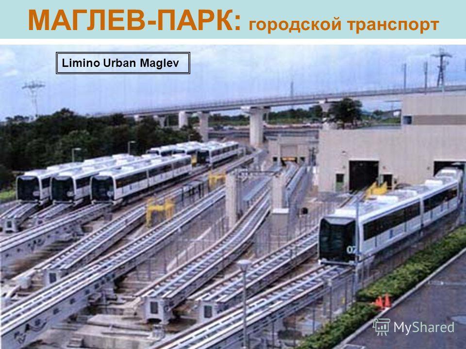 10 МАГЛЕВ-ПАРК: городской транспорт Limino Urban Maglev