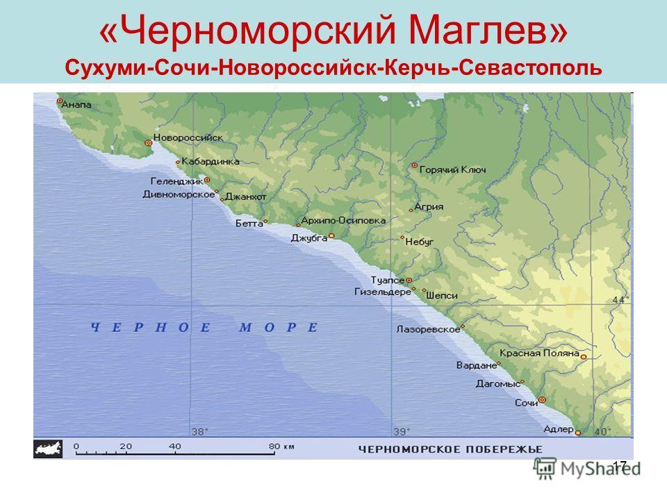 17 «Черноморский Маглев» Сухуми-Сочи-Новороссийск-Керчь-Севастополь