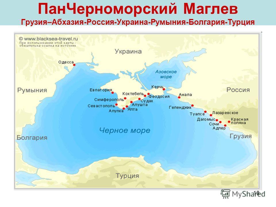18 ПанЧерноморский Маглев Грузия–Абхазия-Россия-Украина-Румыния-Болгария-Турция