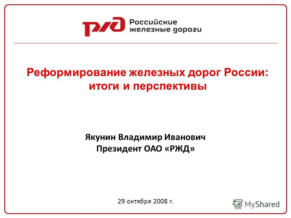 Якунин Владимир Иванович Президент ОАО «РЖД» 29 октября 2008 г.