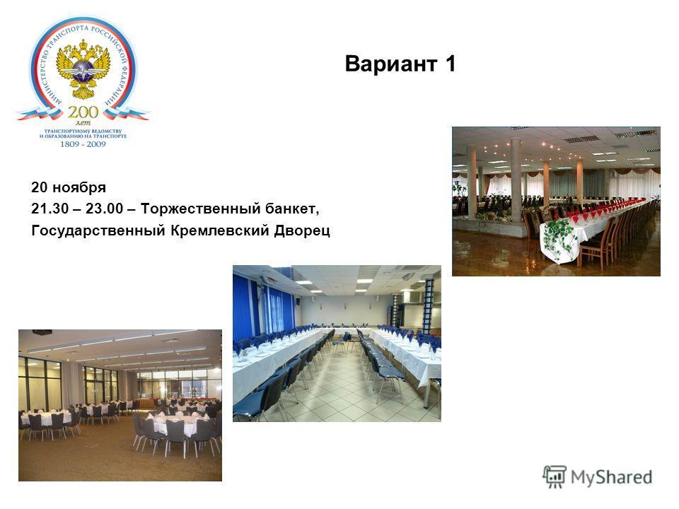 Вариант 1. 20 ноября 21.30 – 23.00 – Торжественный банкет, Государственный Кремлевский Дворец