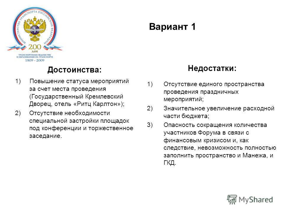 Достоинства: 1) Повышение статуса мероприятий за счет места проведения (Государственный Кремлевский Дворец, отель «Ритц Карлтон»); 2)Отсутствие необходимости специальной застройки площадок под конференции и торжественное заседание. Недостатки: 1)Отсу