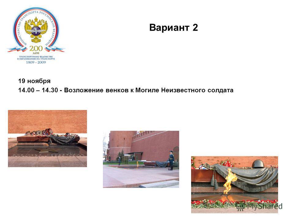 Вариант 2. 19 ноября 14.00 – 14.30 - Возложение венков к Могиле Неизвестного солдата
