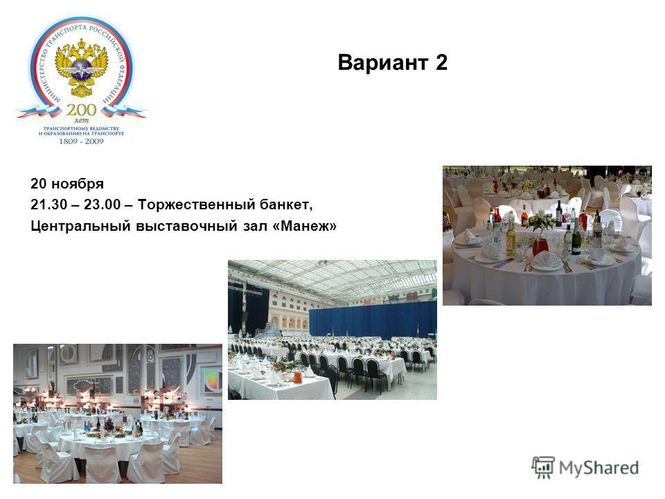 Вариант 2. 20 ноября 21.30 – 23.00 – Торжественный банкет, Центральный выставочный зал «Манеж»