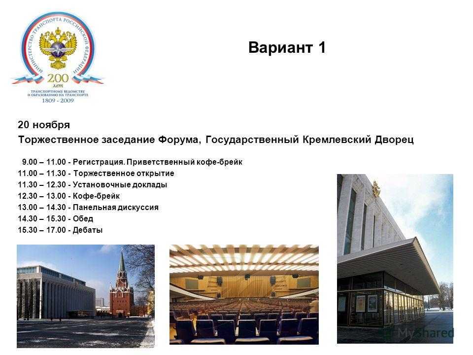 Вариант 1 20 ноября Торжественное заседание Форума, Государственный Кремлевский Дворец 9.00 – 11.00 - Регистрация. Приветственный кофе-брейк 11.00 – 11.30 - Торжественное открытие 11.30 – 12.30 - Установочные доклады 12.30 – 13.00 - Кофе-брейк 13.00