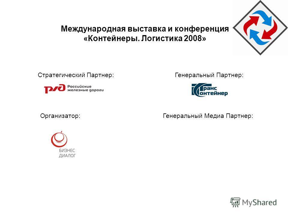 Генеральный Партнер:Стратегический Партнер: Международная выставка и конференция «Контейнеры. Логистика 2008» Организатор:Генеральный Медиа Партнер: