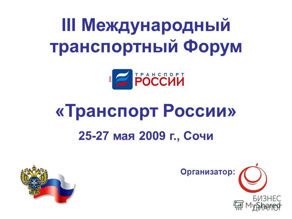 III Международный транспортный Форум «Транспорт России» 25-27 мая 2009 г., Сочи Организатор: