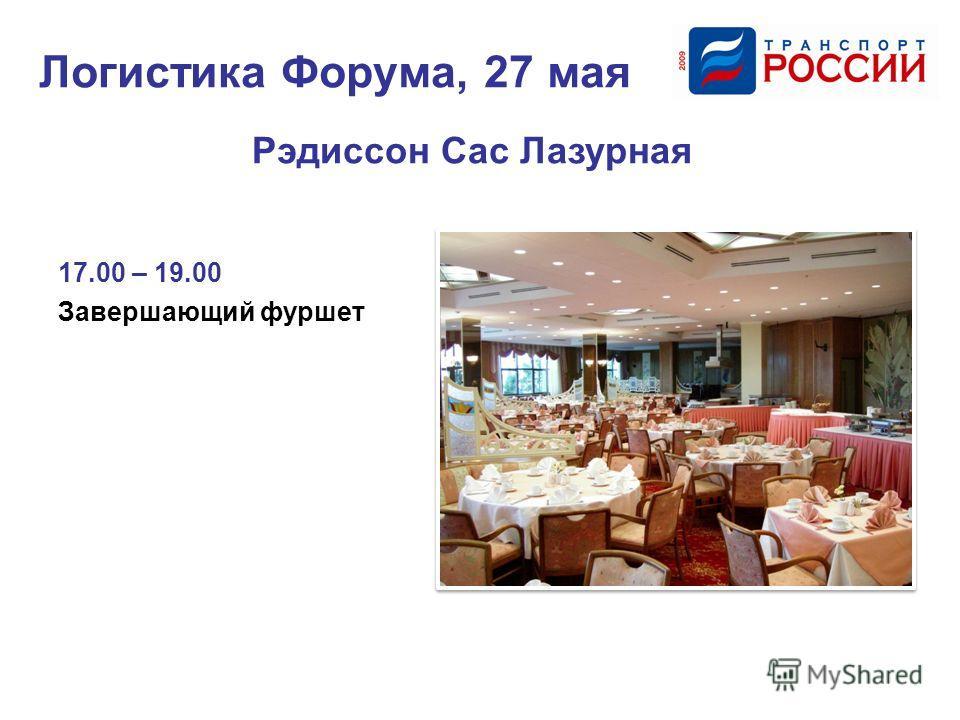 Логистика Форума, 27 мая 17.00 – 19.00 Завершающий фуршет Рэдиссон Сас Лазурная