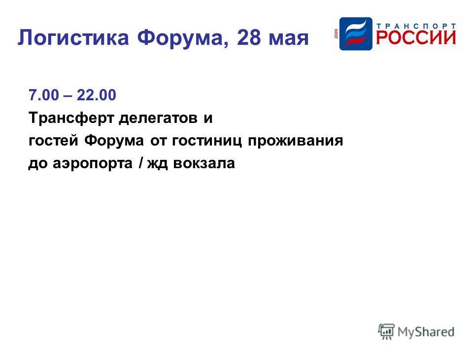Логистика Форума, 28 мая 7.00 – 22.00 Трансферт делегатов и гостей Форума от гостиниц проживания до аэропорта / жд вокзала