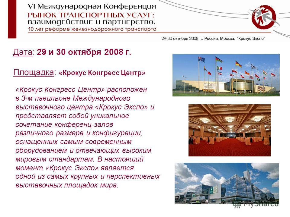 Дата: 29 и 30 октября 2008 г. Площадка: «Крокус Конгресс Центр» «Крокус Конгресс Центр» расположен в 3-м павильоне Международного выставочного центра «Крокус Экспо» и представляет собой уникальное сочетание конференц-залов различного размера и конфиг