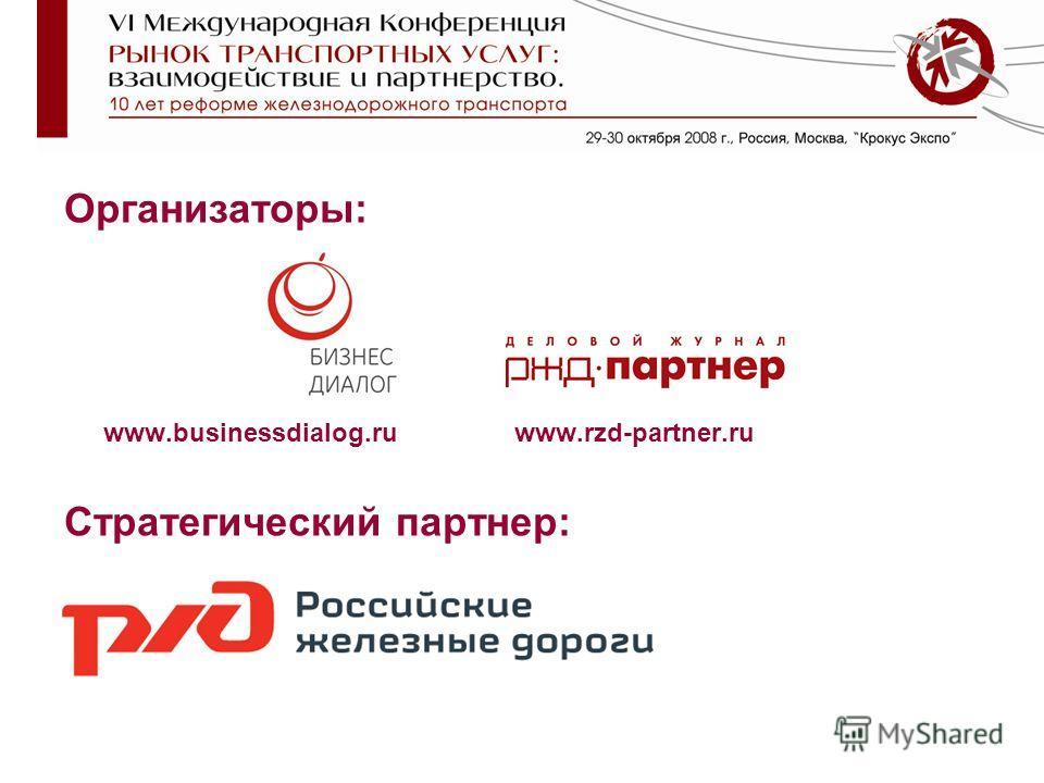 Организаторы: www.businessdialog.ru www.rzd-partner.ru Стратегический партнер: