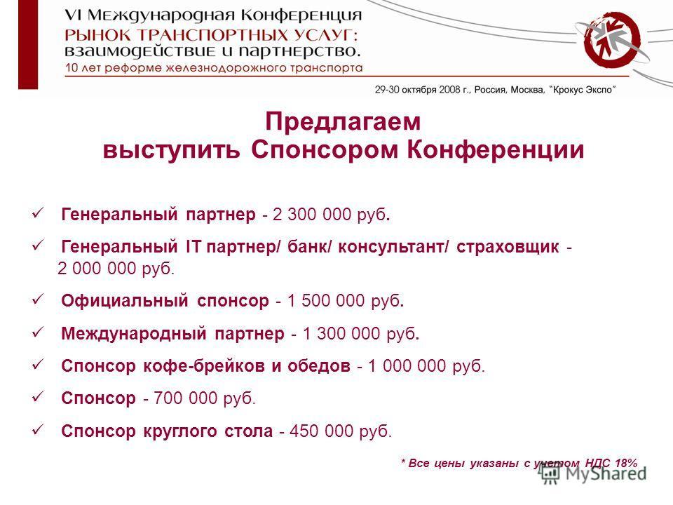 Предлагаем выступить Спонсором Конференции Генеральный партнер - 2 300 000 руб. Генеральный IT партнер/ банк/ консультант/ страховщик - 2 000 000 руб. Официальный спонсор - 1 500 000 руб. Международный партнер - 1 300 000 руб. Спонсор кофе-брейков и