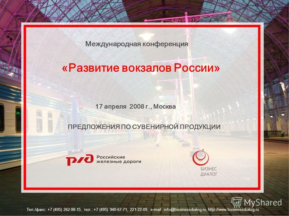 Международная конференция «Развитие вокзалов России» 17 апреля 2008 г., Москва Тел./факс: +7 (495) 262-98-15, тел.: +7 (495) 940-67-71, 221-22-09, e-mail: info@businessdialog.ru, http://www.businessdialog.ru ПРЕДЛОЖЕНИЯ ПО СУВЕНИРНОЙ ПРОДУКЦИИ