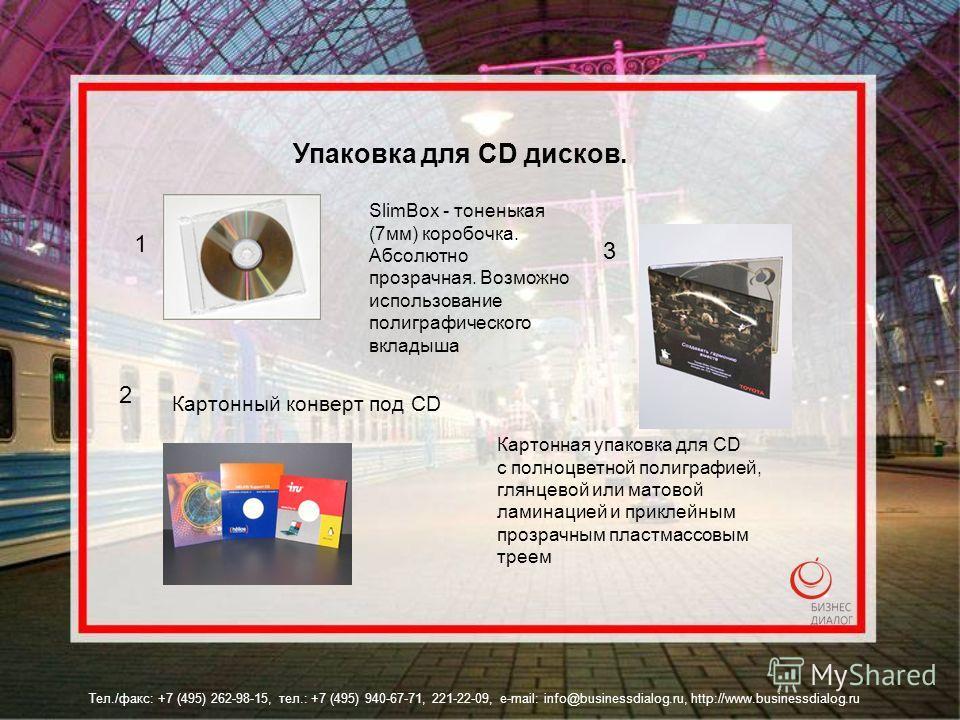 Тел./факс: +7 (495) 262-98-15, тел.: +7 (495) 940-67-71, 221-22-09, e-mail: info@businessdialog.ru, http://www.businessdialog.ru Упаковка для CD дисков. SlimBox - тоненькая (7мм) коробочка. Абсолютно прозрачная. Возможно использование полиграфическог