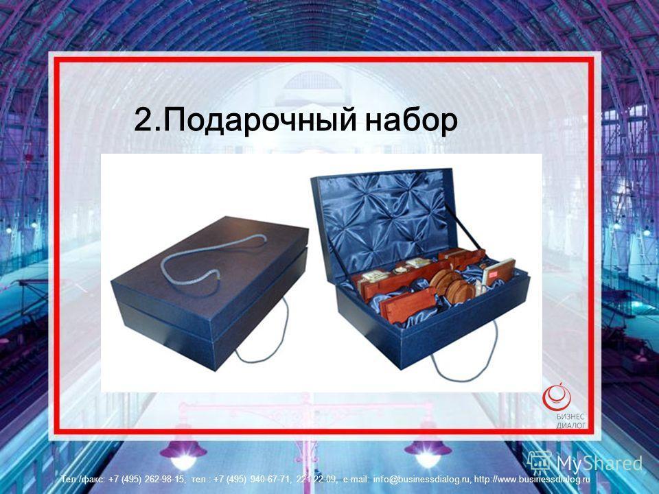 2.Подарочный набор