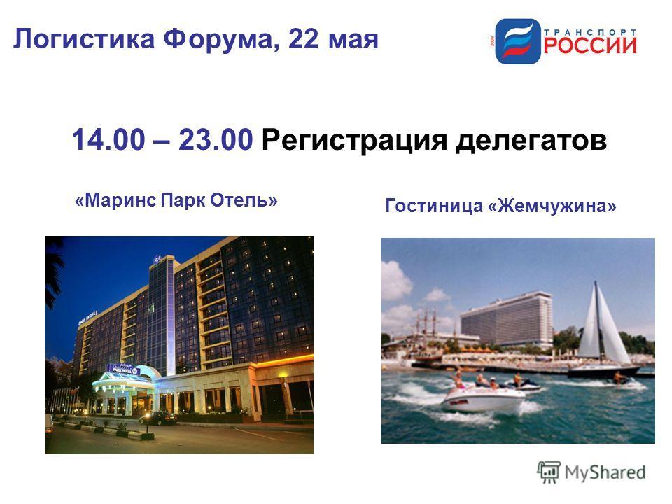 Логистика Форума, 22 мая 14.00 – 23.00 Регистрация делегатов Гостиница «Жемчужина» «Маринс Парк Отель»
