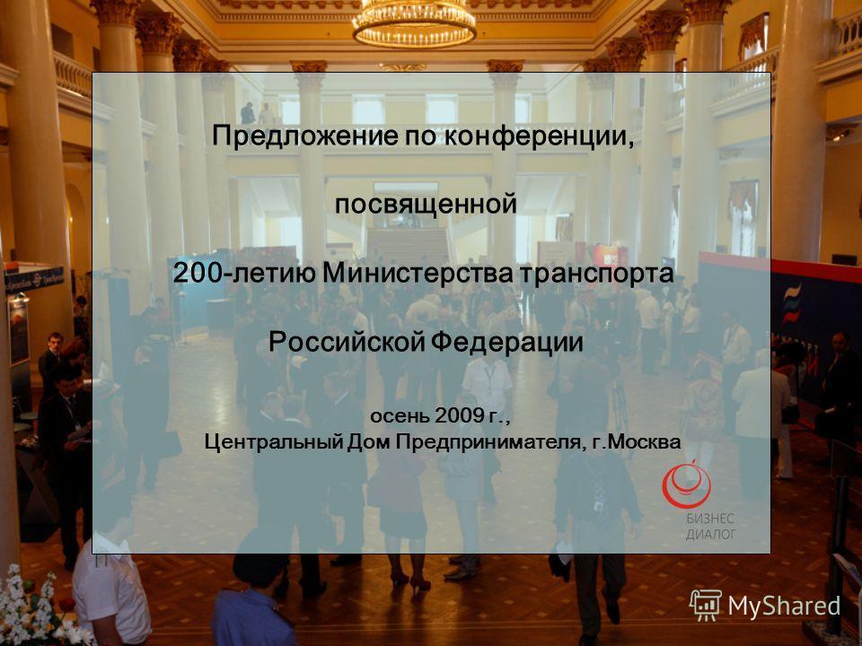 Предложение по конференции, посвященной 200-летию Министерства транспорта Российской Федерации осень 2009 г., Центральный Дом Предпринимателя, г.Москва