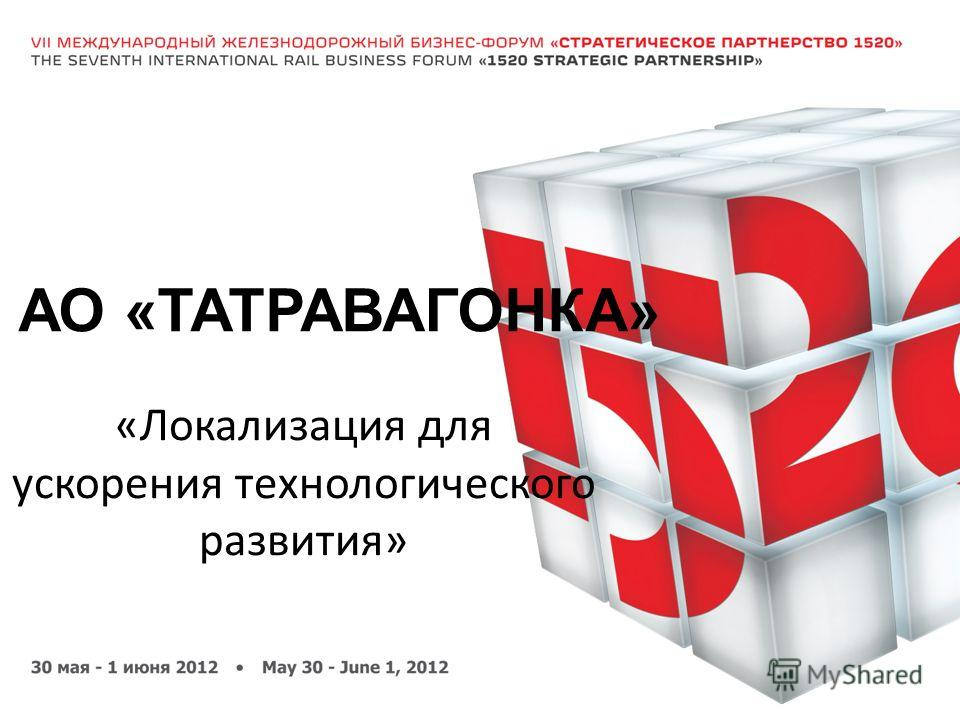 АО «ТАТРАВАГОНКА» «Локализация для ускорения технологического развития»