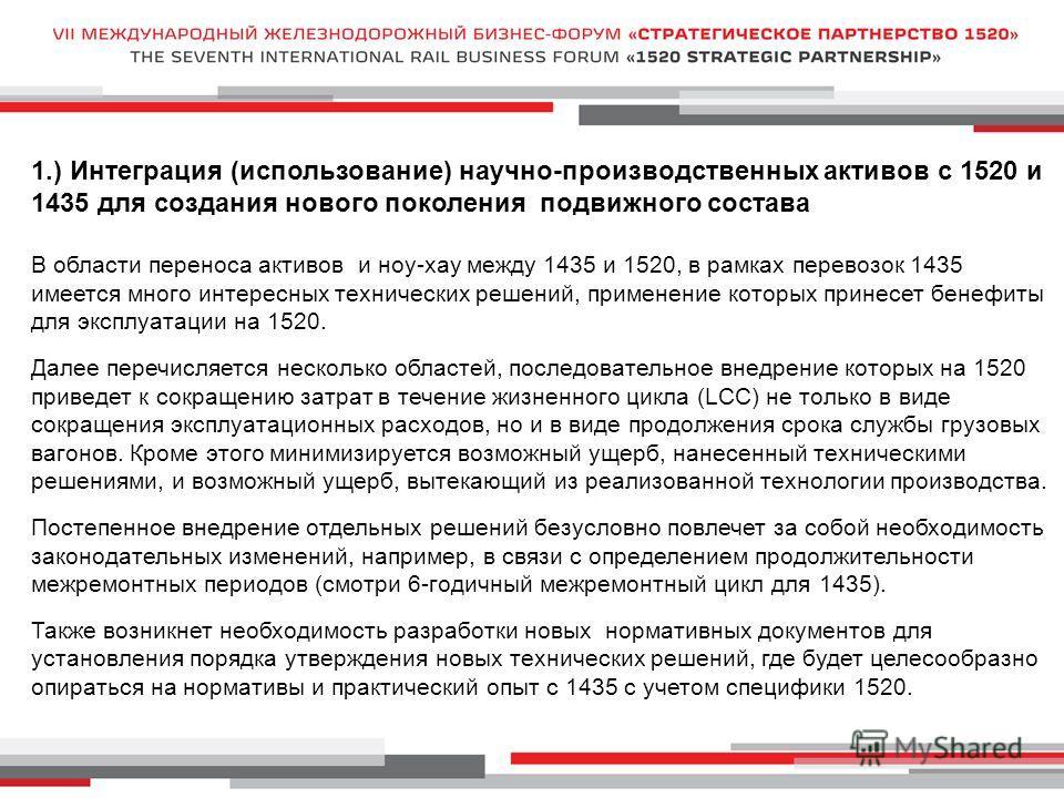 1.) Интеграция (использование) научно-производственных активов с 1520 и 1435 для создания нового поколения подвижного состава В области переноса активов и ноу-хау между 1435 и 1520, в рамках перевозок 1435 имеется много интересных технических решений