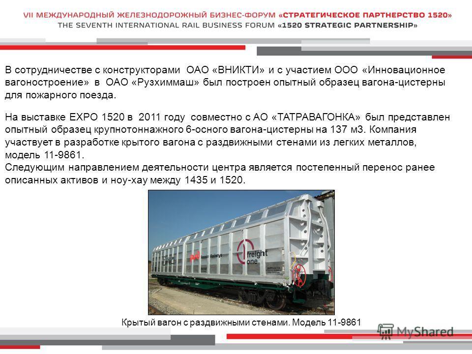 В сотрудничестве с конструкторами ОАО «ВНИКТИ» и с участием ООО «Инновационное вагоностроение» в ОАО «Рузхиммаш» был построен опытный образец вагона-цистерны для пожарного поезда. На выставке EXPO 1520 в 2011 году совместно с АО «ТАТРАВАГОНКА» был пр
