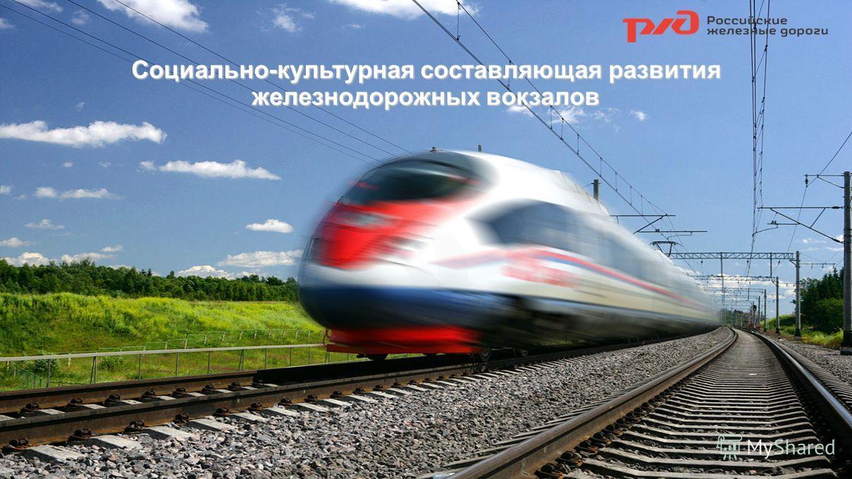 Социально-культурная составляющая развития железнодорожных вокзалов