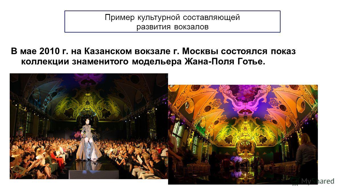 В мае 2010 г. на Казанском вокзале г. Москвы состоялся показ коллекции знаменитого модельера Жана-Поля Готье. Пример культурной составляющей развития вокзалов