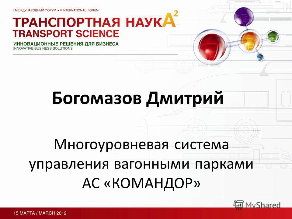 Богомазов Дмитрий Многоуровневая система управления вагонными парками АС «КОМАНДОР»