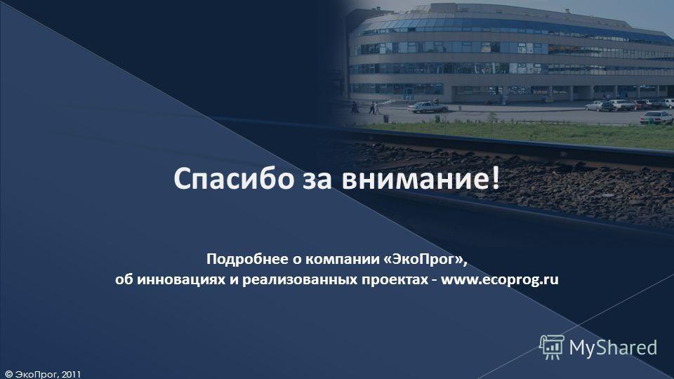 Спасибо за внимание! Подробнее о компании «ЭкоПрог», об инновациях и реализованных проектах - www.ecoprog.ru © ЭкоПрог, 2011