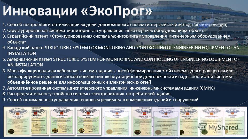 1. Способ построения и оптимизации модели для комплекса систем (интерфейсный метод проектирования) 2. Структурированная система мониторинга и управления инженерным оборудованием объекта 3. Евразийский патент «Структурированная система мониторинга и у