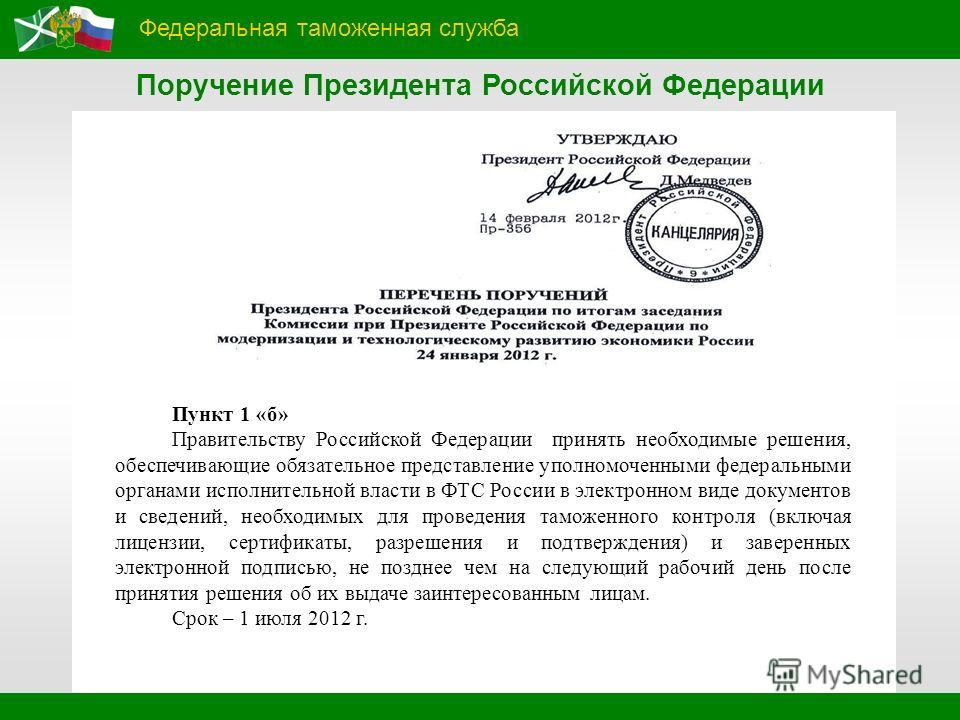 Федеральная таможенная служба Поручение Президента Российской Федерации Пункт 1 «б» Правительству Российской Федерации принять необходимые решения, обеспечивающие обязательное представление уполномоченными федеральными органами исполнительной власти