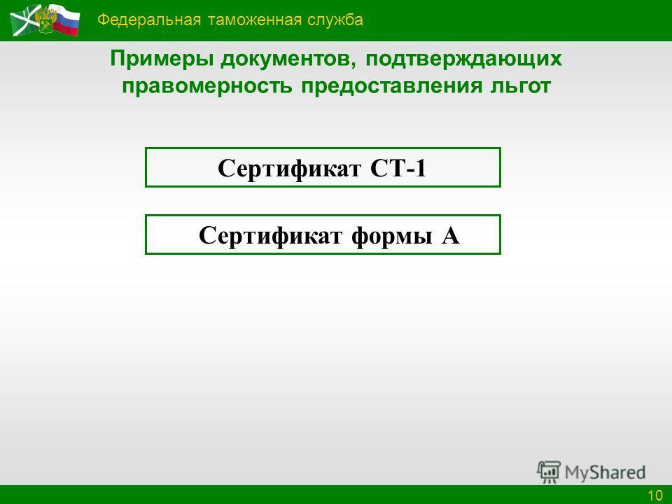 Федеральная таможенная служба 10 Примеры документов, подтверждающих правомерность предоставления льгот Сертификат формы А Сертификат СТ-1