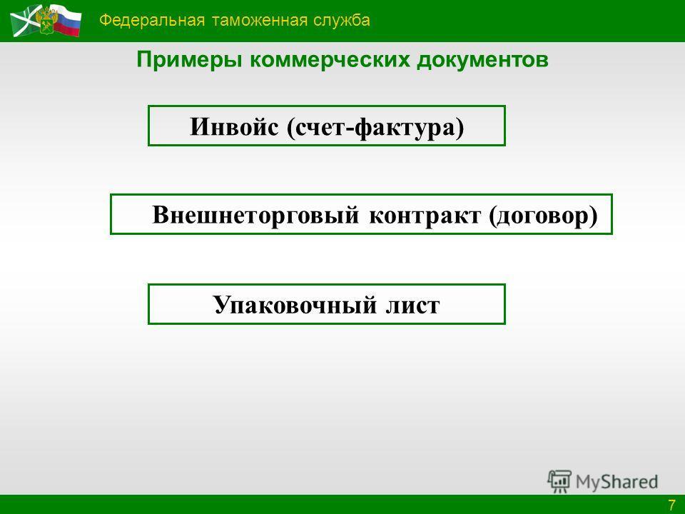 Федеральная таможенная служба 7 Примеры коммерческих документов Инвойс (счет-фактура) Внешнеторговый контракт (договор) Упаковочный лист