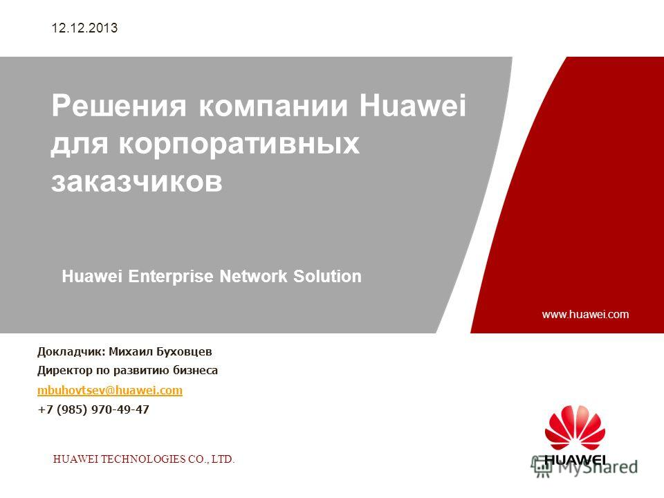 HUAWEI TECHNOLOGIES CO., LTD. Slide title :40-47pt Slide subtitle :26-30pt Color::white Corporate Font : FrutigerNext LT Medium Font to be used by customers and partners : Arial www.huawei.com 12.12.2013 Решения компании Huawei для корпоративных зака