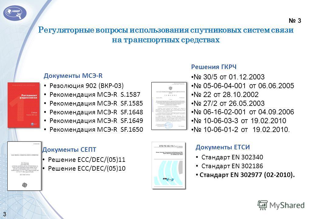 Регуляторные вопросы использования спутниковых систем связи на транспортных средствах 3 Документы МСЭ-R Резолюция 902 (ВКР-03) Рекомендация МСЭ-R S.1587 Рекомендация МСЭ-R SF.1585 Рекомендация МСЭ-R SF.1648 Рекомендация МСЭ-R SF.1649 Рекомендация МСЭ
