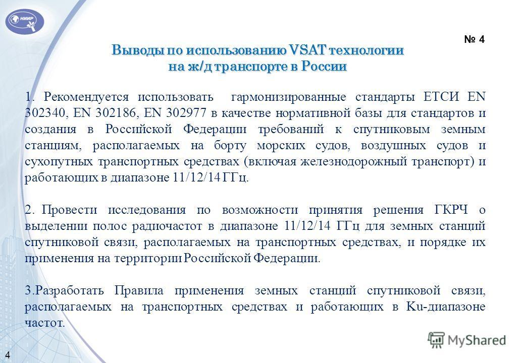 Выводы по использованию VSAT технологии на ж/д транспорте в России 4 4 1. Рекомендуется использовать гармонизированные стандарты ЕТСИ EN 302340, EN 302186, EN 302977 в качестве нормативной базы для стандартов и создания в Российской Федерации требова