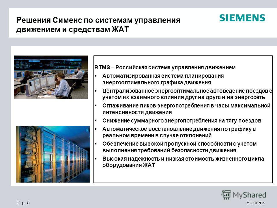 Siemens Стр. 5 Решения Сименс по системам управления движением и средствам ЖАТ RTMS – Российская система управления движением Автоматизированная система планирования энергооптимального графика движения Централизованное энергооптимальное автоведение п