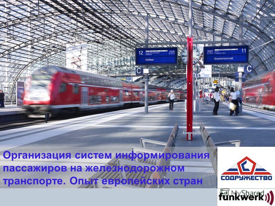 Организация систем информирования пассажиров на железнодорожном транспорте. Опыт европейских стран