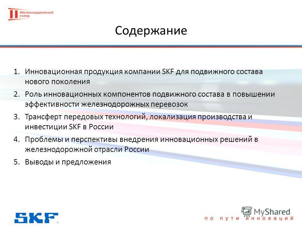 1.Инновационная продукция компании SKF для подвижного состава нового поколения 2.Роль инновационных компонентов подвижного состава в повышении эффективности железнодорожных перевозок 3.Трансферт передовых технологий, локализация производства и инвест
