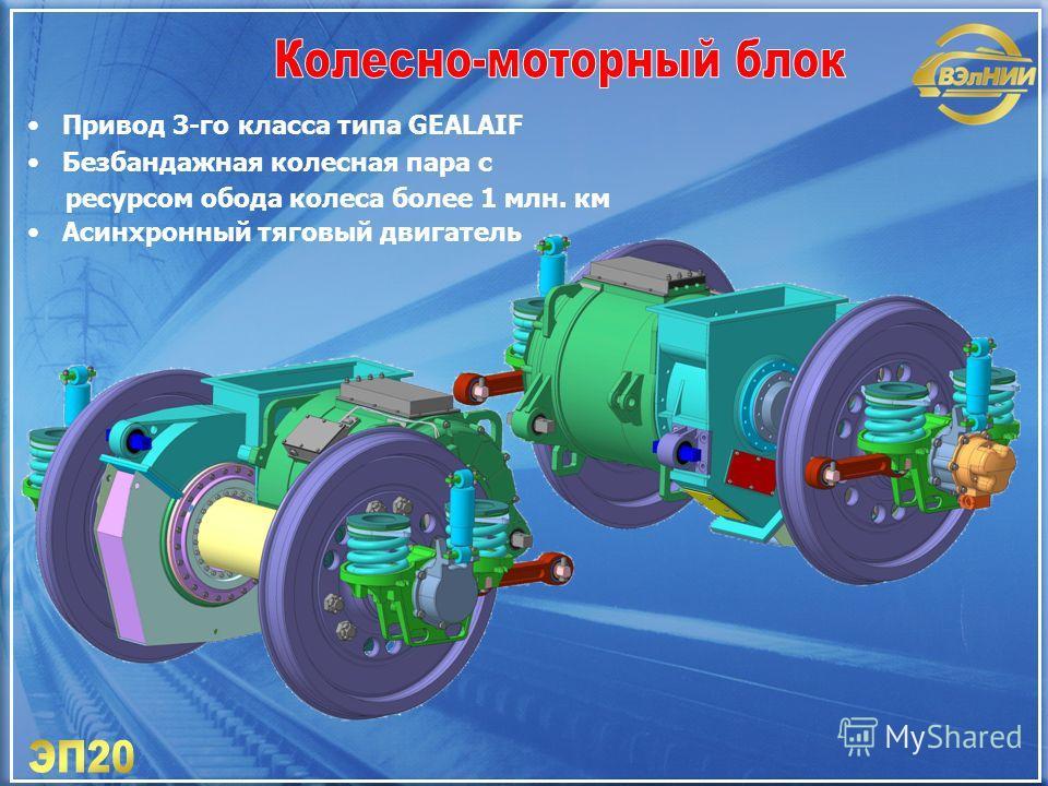 Привод 3-го класса типа GEALAIF Безбандажная колесная пара с ресурсом обода колеса более 1 млн. км Асинхронный тяговый двигатель