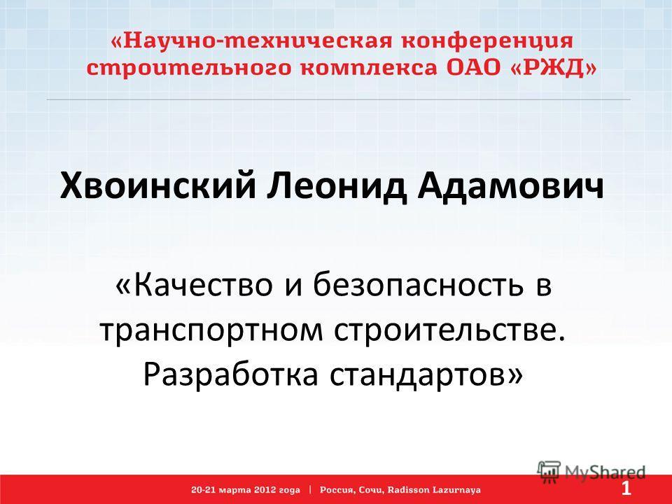 Хвоинский Леонид Адамович «Качество и безопасность в транспортном строительстве. Разработка стандартов» 1