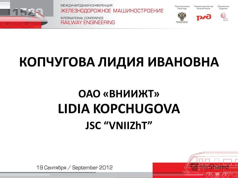 КОПЧУГОВА ЛИДИЯ ИВАНОВНА ОАО «ВНИИЖТ» LIDIA KOPCHUGOVA JSC VNIIZhT