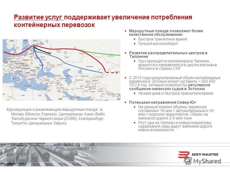 Развитие услуг поддерживает увеличение потребления контейнерных перевозок Курсирующие и развивающие маршрутные поезда : в Москву (Moscow Express), Центральную Азию (Baltic Transit),регион Чёрного моря (ZUBR), Екатеринбург, Тольятти,Центральную Европу
