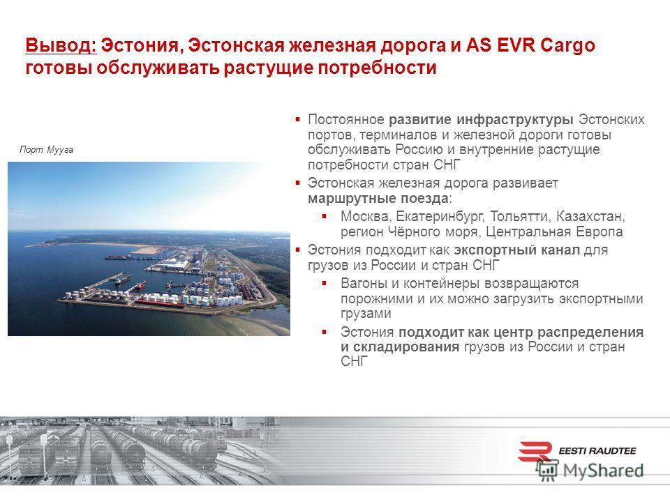 Вывод: Эстония, Эстонская железная дорога и AS EVR Cargo готовы обслуживать растущие потребности Порт Мууга Постоянное развитие инфраструктуры Эстонских портов, терминалов и железной дороги готовы обслуживать Россию и внутренние растущие потребности