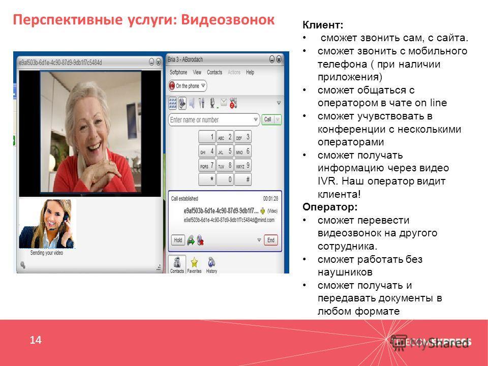 Перспективные услуги: Видеозвонок Москва 14 Клиент: сможет звонить сам, с сайта. сможет звонить с мобильного телефона ( при наличии приложения) сможет общаться с оператором в чате on line сможет учувствовать в конференции с несколькими операторами см