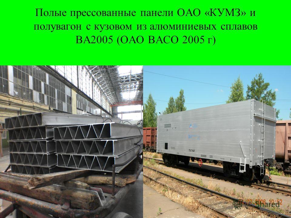 Полые прессованные панели ОАО «КУМЗ» и полувагон с кузовом из алюминиевых сплавов ВА2005 (ОАО ВАСО 2005 г)